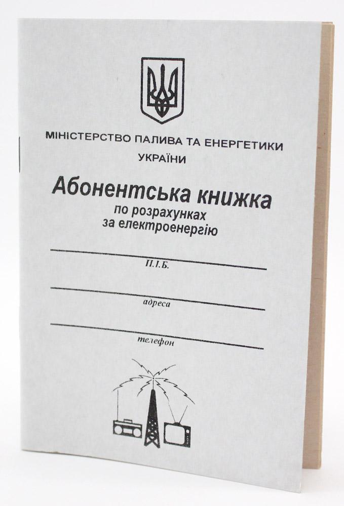 Розрахункова книжка за електроенергію бланк