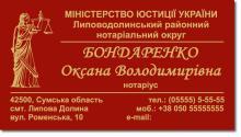 визитки, визитки нотариуса, печать визиток, заказать визитки, визитки купить, визитки бархат, нотариальные визитки, визитные карточки, макет визитки, дизайн визитки