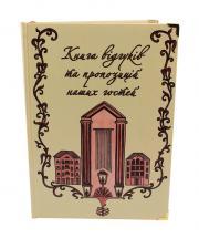 книга пожеланий, книга отзывов, купить книгу пожеланий винница, свадебная книга пожеланий, пожелания на свадьбу
