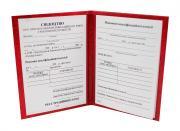 удостоверения по электробезопасности, удостоверения по охране труда, корочки, пропуск, посвідчення, удостоверения купить, зачетные книжки, залікова книжка, студентський квиток, ученический билет, учнівський квиток, удостоверение сварщика, посвідчення зварника, удостоверения винница, посвідчення київ, заказать удостоверения